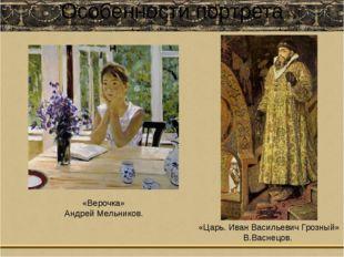 Особенности портрета «Верочка» Андрей Мельников. «Царь. Иван Васильевич Грозн