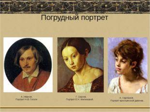 Погрудный портрет А. Харламов. Портрет крестьянской девочки. Г. Сорока. Портр