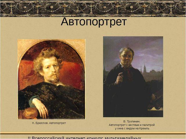 Автопортрет К. Брюллов. Автопортрет В. Тропинин. Автопортрет с кистями и пали...