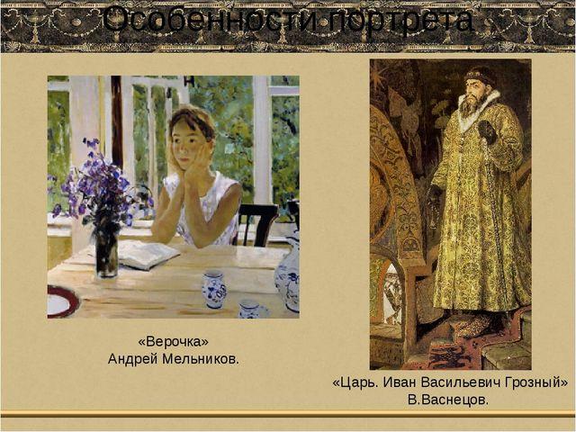 Особенности портрета «Верочка» Андрей Мельников. «Царь. Иван Васильевич Грозн...