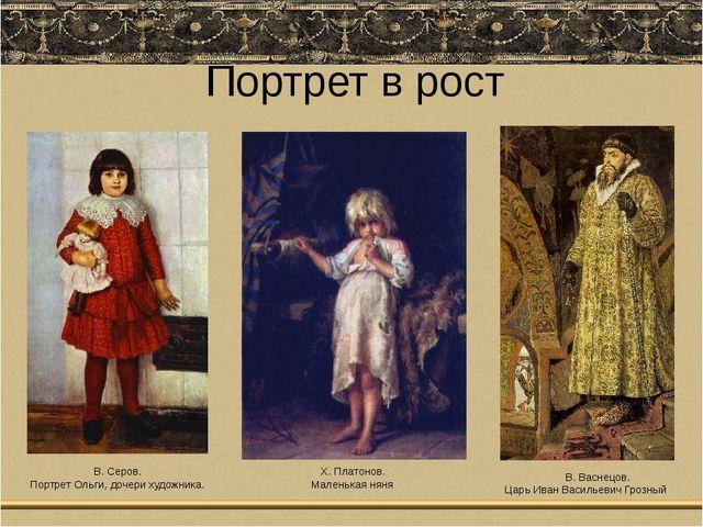 Портрет в рост В. Серов. Портрет Ольги, дочери художника. Х. Платонов. Малень...
