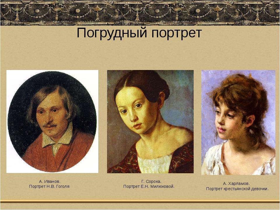Погрудный портрет А. Харламов. Портрет крестьянской девочки. Г. Сорока. Портр...