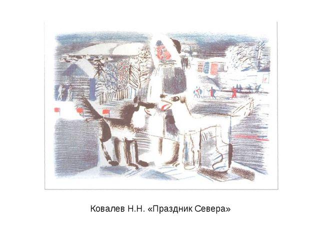 Ковалев Н.Н. «Праздник Севера»