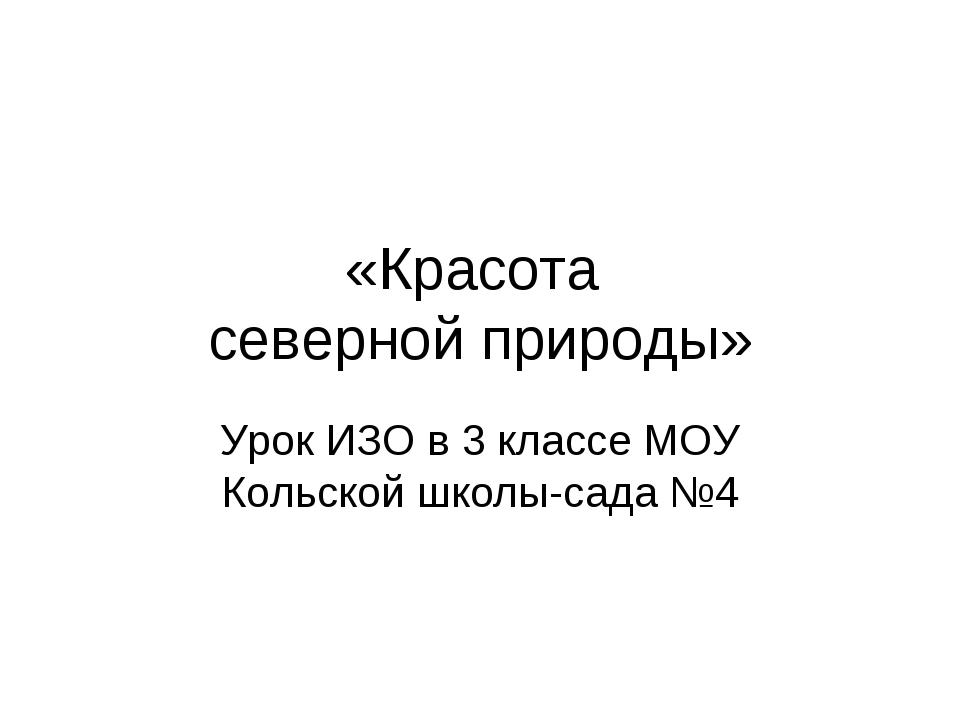 «Красота северной природы» Урок ИЗО в 3 классе МОУ Кольской школы-сада №4