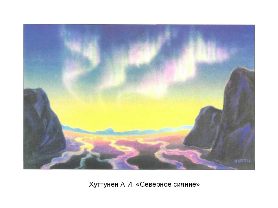 Хуттунен А.И. «Северное сияние»