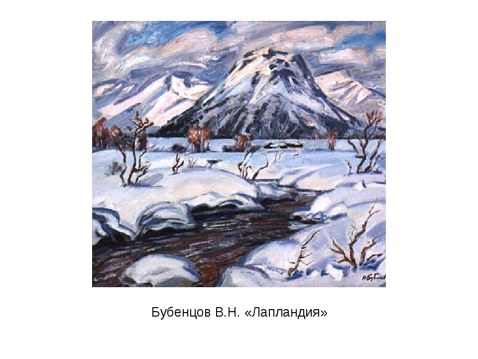 Бубенцов В.Н. «Лапландия»