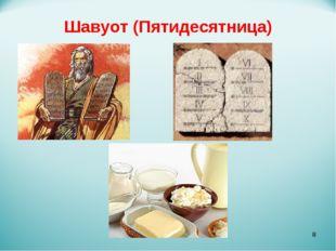 Шавуот (Пятидесятница) *
