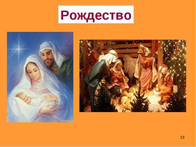 * Рождество