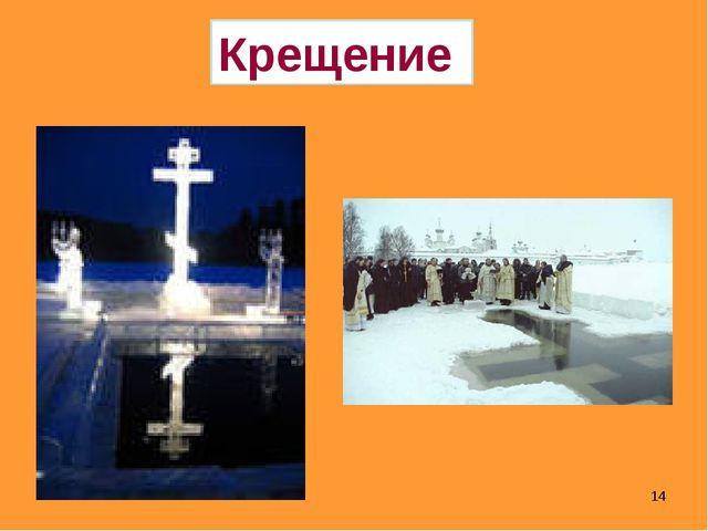 * Крещение