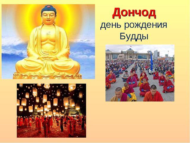Дончод день рождения Будды