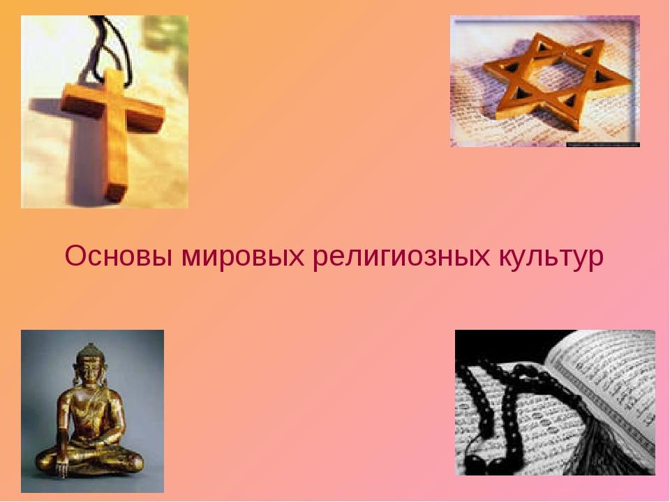 Основы мировых религиозных культур *