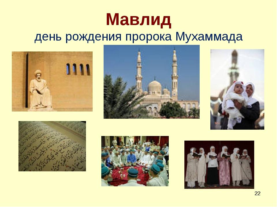 Мавлид день рождения пророка Мухаммада *