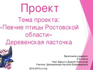 Проект Тема проекта: «Певчие птицы Ростовской области» Деревенская ласточка В