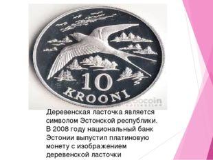 Деревенская ласточка является символом Эстонской республики. В 2008 году наци