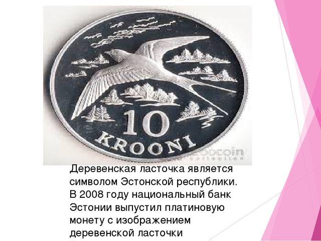 Деревенская ласточка является символом Эстонской республики. В 2008 году наци...