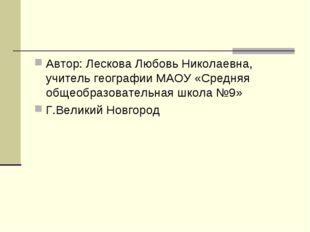 Автор: Лескова Любовь Николаевна, учитель географии МАОУ «Средняя общеобразов