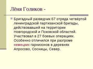 Лёня Голиков - Бригадный разведчик 67 отряда четвёртой ленинградской партизан