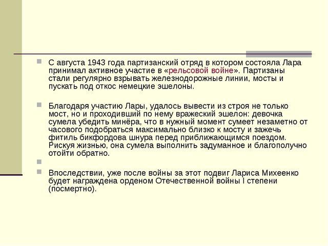 С августа 1943 года партизанский отряд в котором состояла Лара принимал актив...