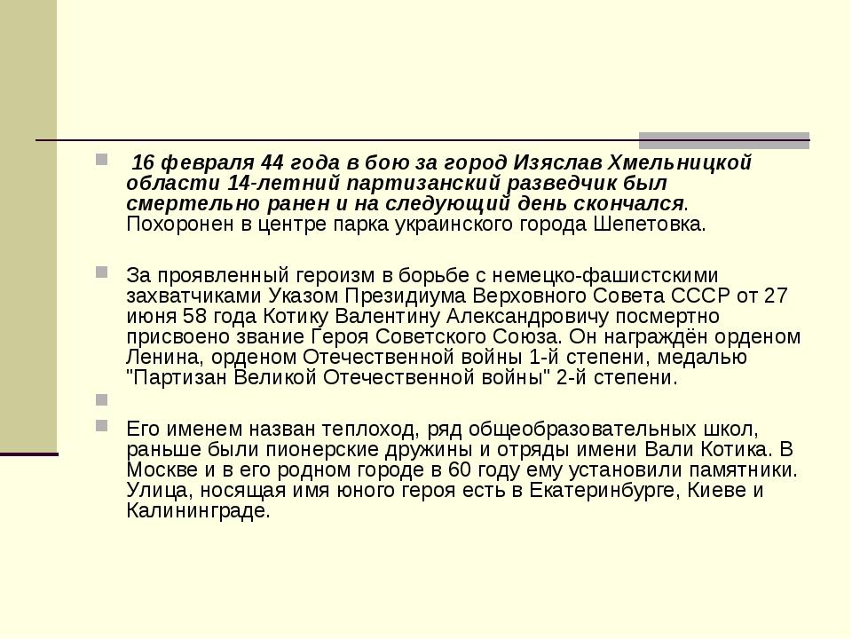 16 февраля 44 года в бою за город Изяслав Хмельницкой области 14-летний парт...