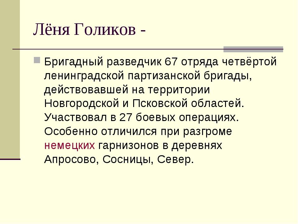 Лёня Голиков - Бригадный разведчик 67 отряда четвёртой ленинградской партизан...