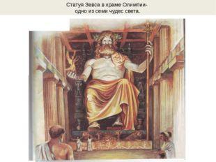 Статуя Зевса в храме Олимпии- одно из семи чудес света.