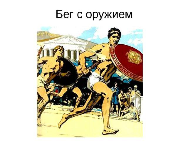 Бег с оружием