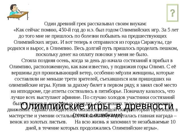 Олимпийские игры в древности (текст с ошибками) Один древний грек рассказыва...