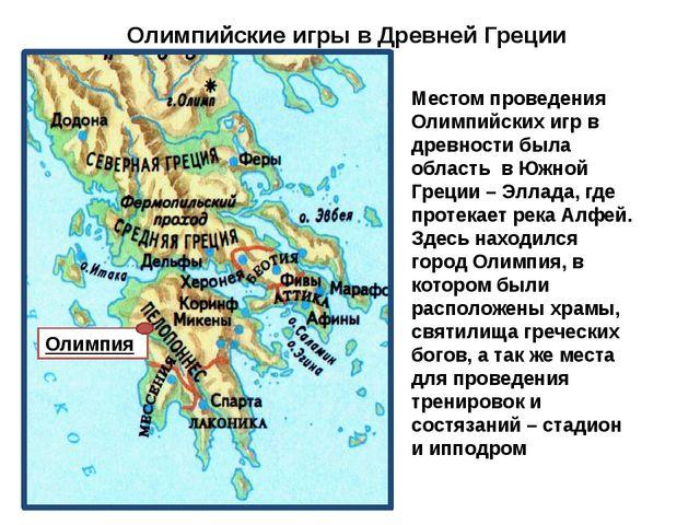 Местом проведения Олимпийских игр в древности была область в Южной Греции – Э...