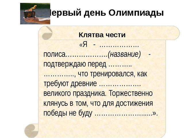 Первый день Олимпиады Клятва чести «Я - ……………… полиса……………….(название) - подт...