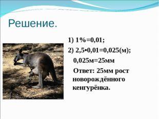 Решение. 1) 1%=0,01; 2) 2,5•0,01=0,025(м); 0,025м=25мм Ответ: 25мм рост новор