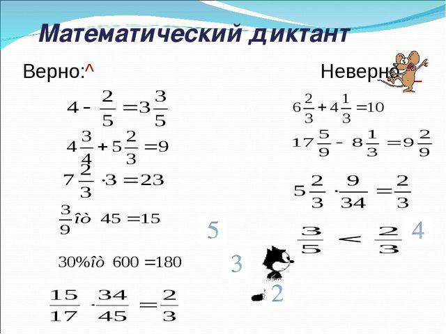 Верно:^ Неверно: _ Математический диктант 1) 2) 3) 4) 5) 6) 7) 8) 9) 10)