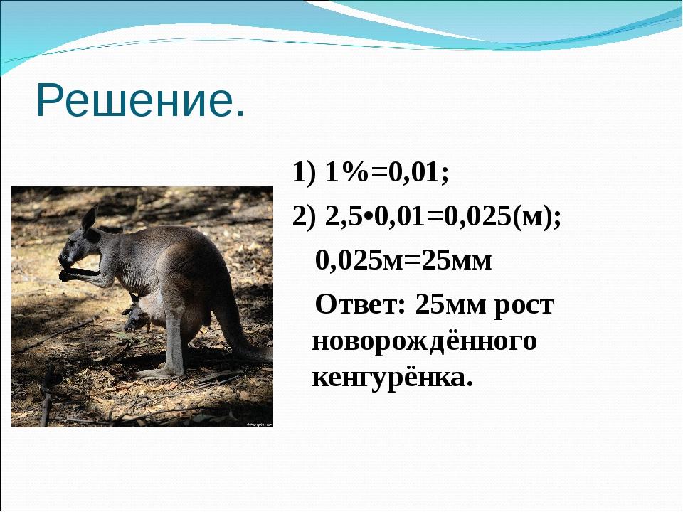Решение. 1) 1%=0,01; 2) 2,5•0,01=0,025(м); 0,025м=25мм Ответ: 25мм рост новор...