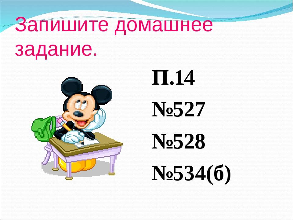 Запишите домашнее задание. П.14 №527 №528 №534(б)