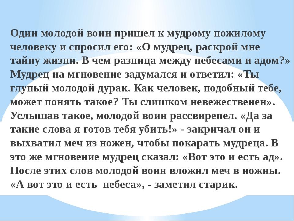 Один молодой воин пришел к мудрому пожилому человеку и спросил его: «О мудрец...