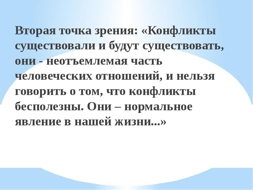 Вторая точка зрения: «Конфликты существовали и будут существовать, они - неот...
