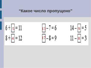 """Какое число пропущено"" 5 4 13 17 9 8"