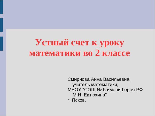 Устный счет к уроку математики во 2 классе Смирнова Анна Васильевна, учитель...