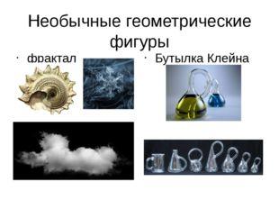 Необычные геометрические фигуры фрактал Бутылка Клейна