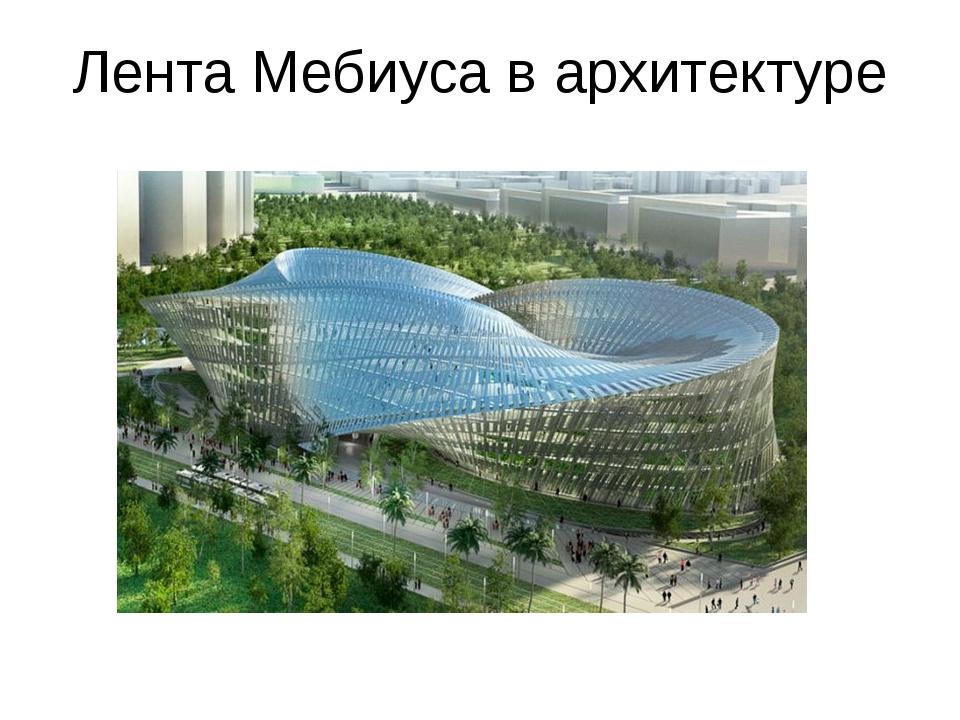 Лента Мебиуса в архитектуре