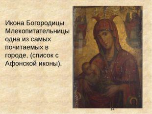Икона Богородицы Млекопитательницы одна из самых почитаемых в городе, (списо