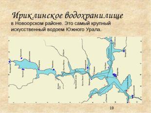Ириклинское водохранилище в Новоорском районе. Это самый крупный искусственн