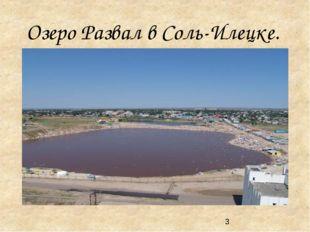 Озеро Развал в Соль-Илецке. Озеро Развал в Соль-Илецке В середине XVIII века