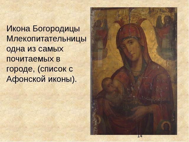 Икона Богородицы Млекопитательницы одна из самых почитаемых в городе, (списо...