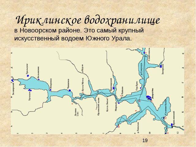Ириклинское водохранилище в Новоорском районе. Это самый крупный искусственн...