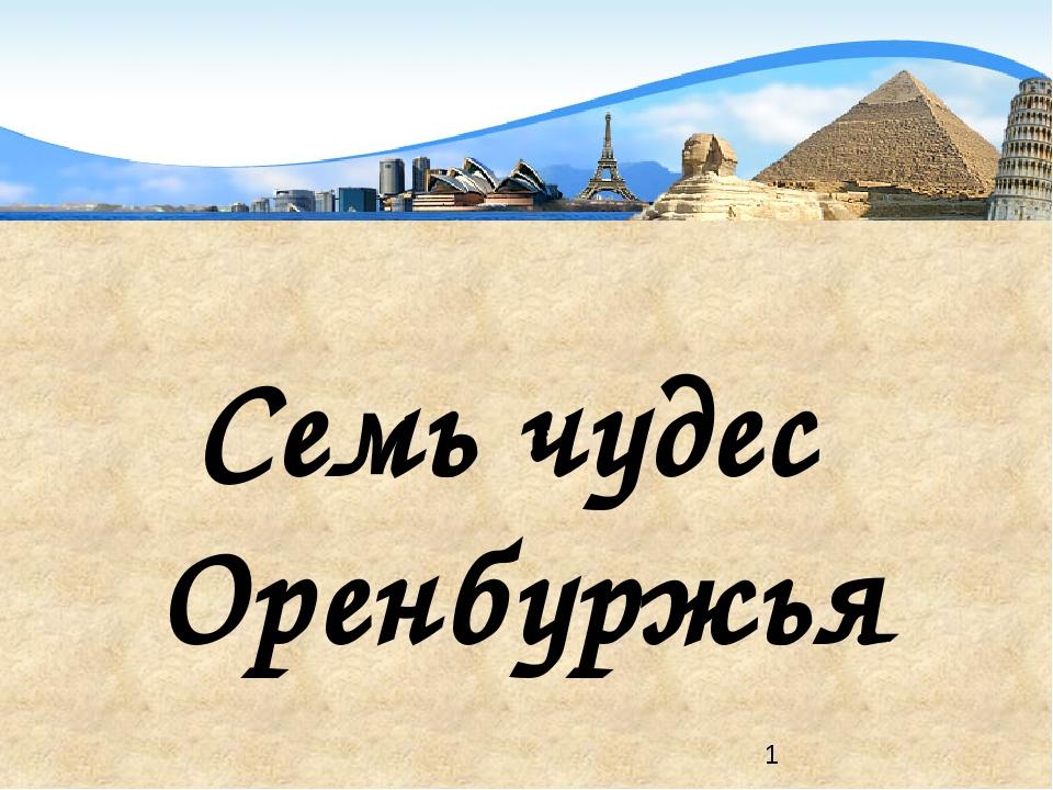 Семь чудес Оренбуржья