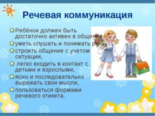Речевая коммуникация Ребёнок должен быть достаточно активен в общении, уметь