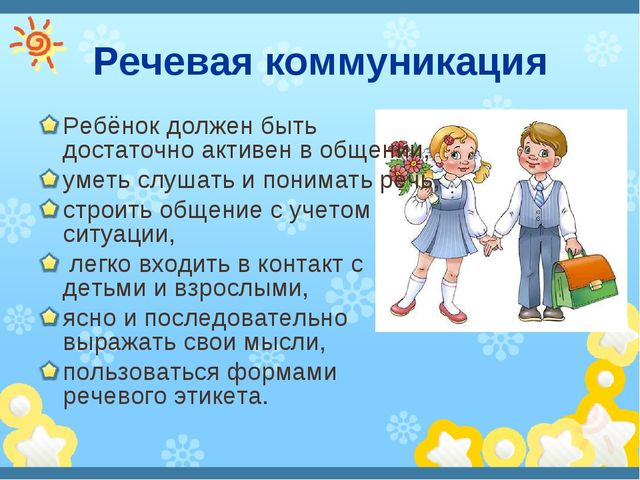 Речевая коммуникация Ребёнок должен быть достаточно активен в общении, уметь...
