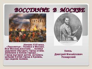 ВОССТАНИЕ В МОСКВЕ Начало XVII века. «Лихолетье». Поляки в Москве. Вся Москва