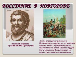 ВОССТАНИЕ В НОВГОРОДЕ Земский староста Кузьма Минин Сухорукий «Коли вправду х