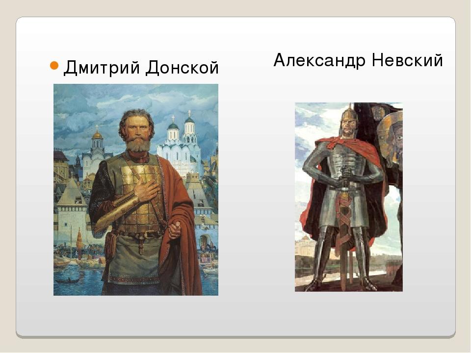 Дмитрий Донской Александр Невский